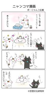 201612ニャンコマ漫画003.png