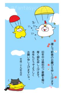2017年賀blog用.png
