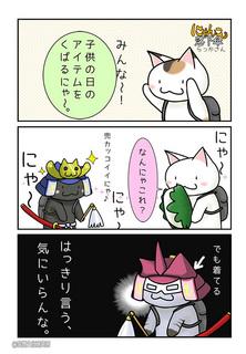 子供の日宣伝3コマ.jpg